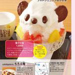 雪クマ氷 2020年7月HANAMARU PLUS+夏スイーツ特集に掲載されました
