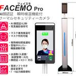 AI顔認証 検温サーマルカメラ FACEMO