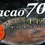 森永cacao70