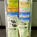 チラシを東久留米駅のスタンドに入れました!