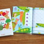 ジャクエツ 幼稚園・保育園児向け手帳「あゆみ」