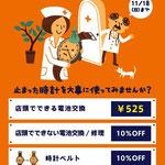 TiCTAC キャンペーンポスター