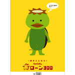 中国銀行 ポスター