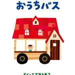 電子絵本「おうちバス」