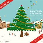 SINAP チャリティー企画 Christmas Project 2007