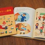 全国シャンメリー協同組合 キャンペーン絵本 「シャン&メリーの冒険」