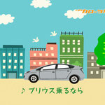 トヨタカローラ岡山CM アニメーション素材