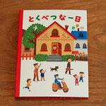 サンリオ 絵本カード