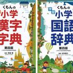 くもん出版 国語辞典・漢字字典