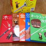 小峰書店「楽器の図鑑」