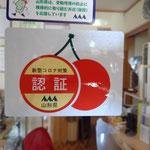 西川町で最も早く山形県新型コロナ対策認定証を受けております