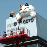 ネコの手も借りたい・・・   名古屋市瑞穂区八事 設置
