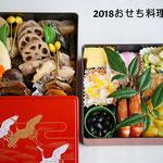 2018正月 おせち料理
