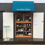 パン製造販売  La chou chou様 宮崎市 店舗.リフォーム