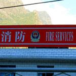 Fugong Fire Servicfs