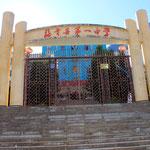 Fugong Yi Zhong