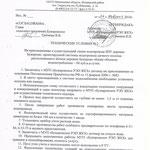 ТУ на подсоединение к центральному водоснабжению Бужарово, стр.1.