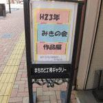 ギャラリーでの今までの展示(岐阜県関市本町)
