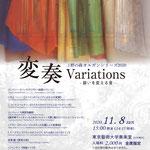 「変装Variations-装いを変える音-」チラシデザイン