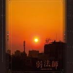 「弱法師-Experience of the End-」VI
