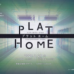 オペラ《PLAT HOME 》(2021)VI