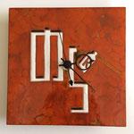 No.118 ロゴ入り壁掛け時計 (15×15cm)  10,500円