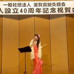 滋賀県鍼灸師会設立40周年記念パーティ
