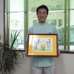 手描き「絵ことば」大 吉田カイロプラクティック院さま 有り難うございます。