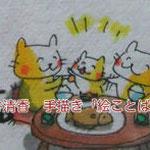 特注品 手描き「絵ことば」中 (部分) 和太鼓集団「鼓鐵」の愛美勝仁さん 有り難うございます。