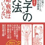 """""""老子""""の兵法(BABジャパン))※本文中のイラストを描いています"""