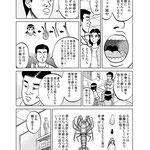 「続・漫画ハリ入門」