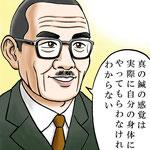 「月刊医道の日本」800号記念号、特集記事イラスト
