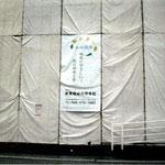 建物解体工事 自社看板