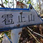 11:15 雹留(止)山の標識