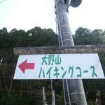 10:37 ここが大野山の登山口