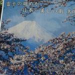 天気が良ければ秀麗富岳十二景の富士山が(看板)