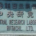 日立中央研究所の門