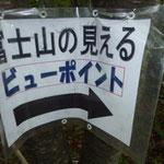 10:54 奈良倉山頂上