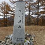 11:10六ッ石山着(1478m)