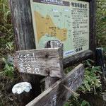 14:50 富士見平 黒沢池と高谷池との分岐