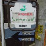 10:00 安針塚駅出発