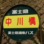 9:25 中川橋停留所を出発