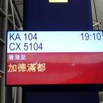 21日 香港乗換で加徳満都(カトマンズ)へ
