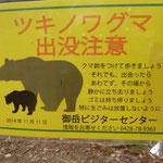 10:47 熊の目撃情報あり