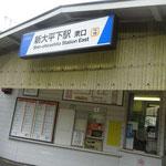 11:00新大平下駅を出発