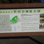 14:25 隣は城山公園
