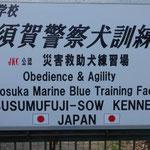 警察犬訓練所があり