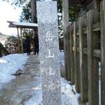 御岳山山頂の標識