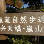 12:35 ここから嵐山に行く