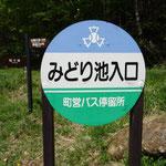 5月21日10:10 みどり池入口を出発